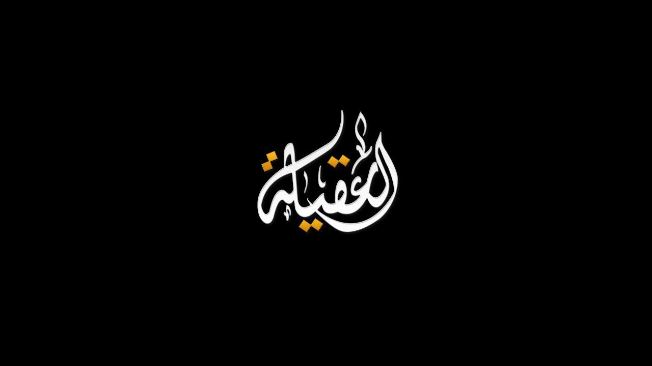 تردد قناة العقيلة Al Aqila على النايل سات 2019