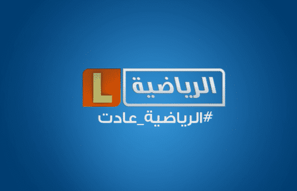 تردد قناة ليبيا الرياضية الجديد hd المفتوحة 2020