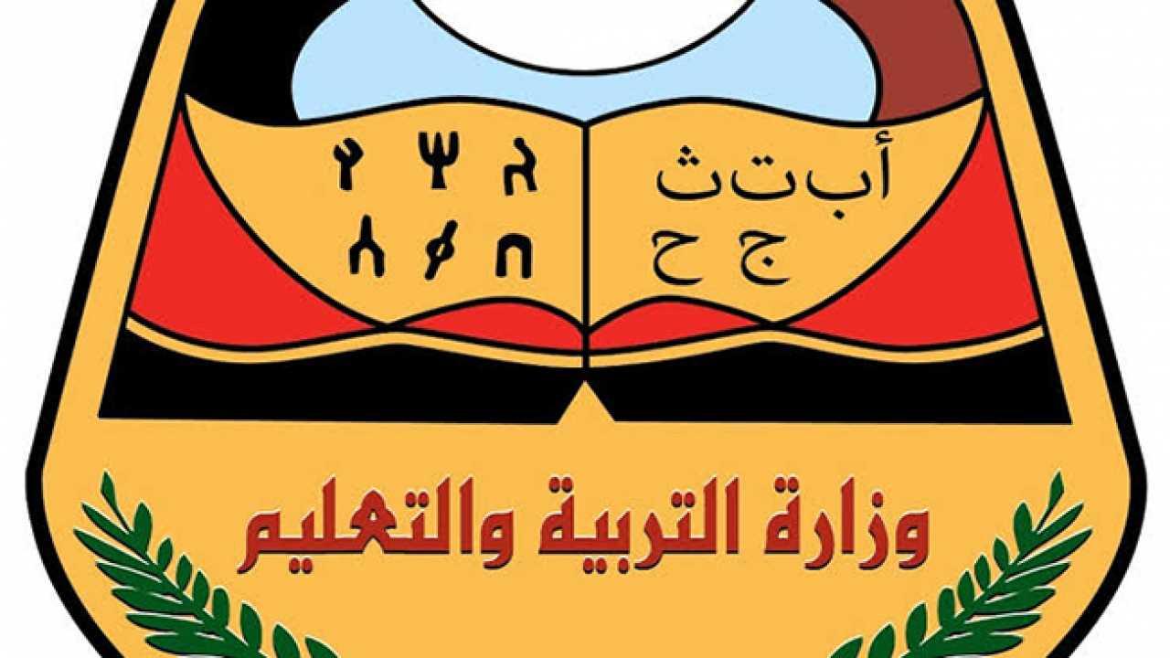 موقع أرقام جلوس الثانوية العامة اليمن 2020 بالاسم الإدارة العامة للاختبارات أرقام جلوس تاسع اليمن